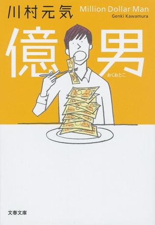 【冒頭立ち読み】『億男』#4