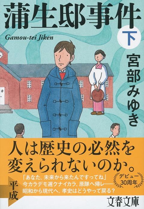 文春文庫『蒲生邸事件 下』宮部...