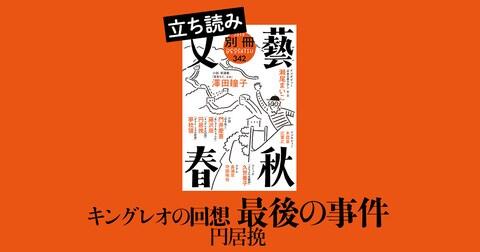 『キングレオの回想 最後の事件』円居挽――立ち読み