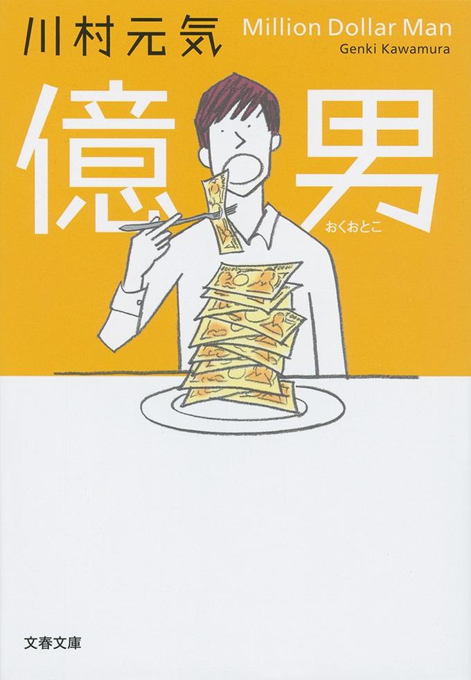 【冒頭立ち読み】『億男』#7