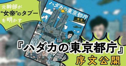 """元幹部が""""女帝""""のタブーを明かす。『ハダカの東京都庁』序文公開"""