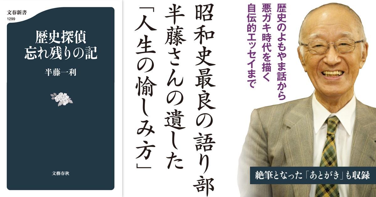 昭和史最良の語り部、半藤一利さんの遺した「人生の愉しみ方」