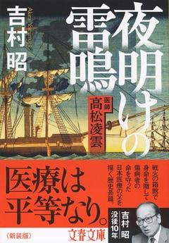 没後十年、吉村昭氏が書き遺した日本近代医療の父の高潔なる生涯