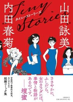 官能的で衝撃的な結末。山田詠美の小説を内田春菊がマンガ化した、6人の女性の物語『タイニーストーリーズ』ほか