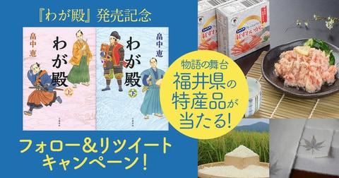 紅ずわい蟹が当たる! 畠中恵さん『わが殿』発売記念フォロー&リツイートキャンペーン!
