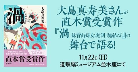 【トークショー&サイン会】大島真寿美さんが直木賞受賞作『渦 妹背山婦女庭訓 魂結び』の舞台で語る!