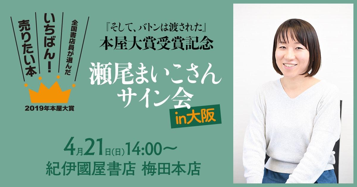 『そして、バトンは渡された』本屋大賞受賞記念サイン会開催決定 in大阪