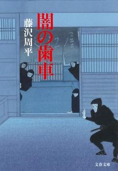"""いつもの""""藤沢周平""""と違う、文体と骨組。ハードボイルド調の傑作犯罪小説"""