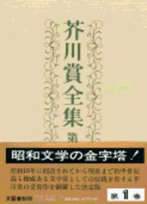 【鶴田文学】カクレコト - COMIC STAGE