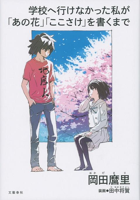 『学校へ行けなかった私が「あの花」「ここさけ」を書くまで』岡田麿里