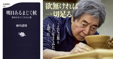 元首相、いまは芸術に生きる細川 護熙が「人生の節目で出会った」珠玉の名言