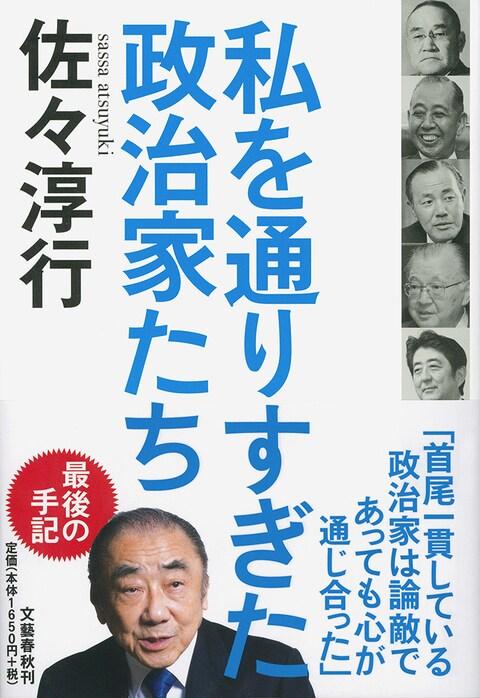 佐々淳行(初代内閣安全保障室長)が見た<br />戦後の政治家 ベスト5 ワースト5