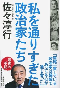 佐々淳行(初代内閣安全保障室長)が見た戦後の政治家 ベスト5 ワースト5
