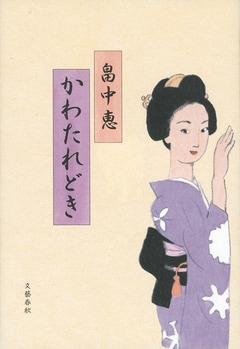 どこから読んでも面白い江戸下町人情シリーズ 悪友三人組の謎解きに新展開!?