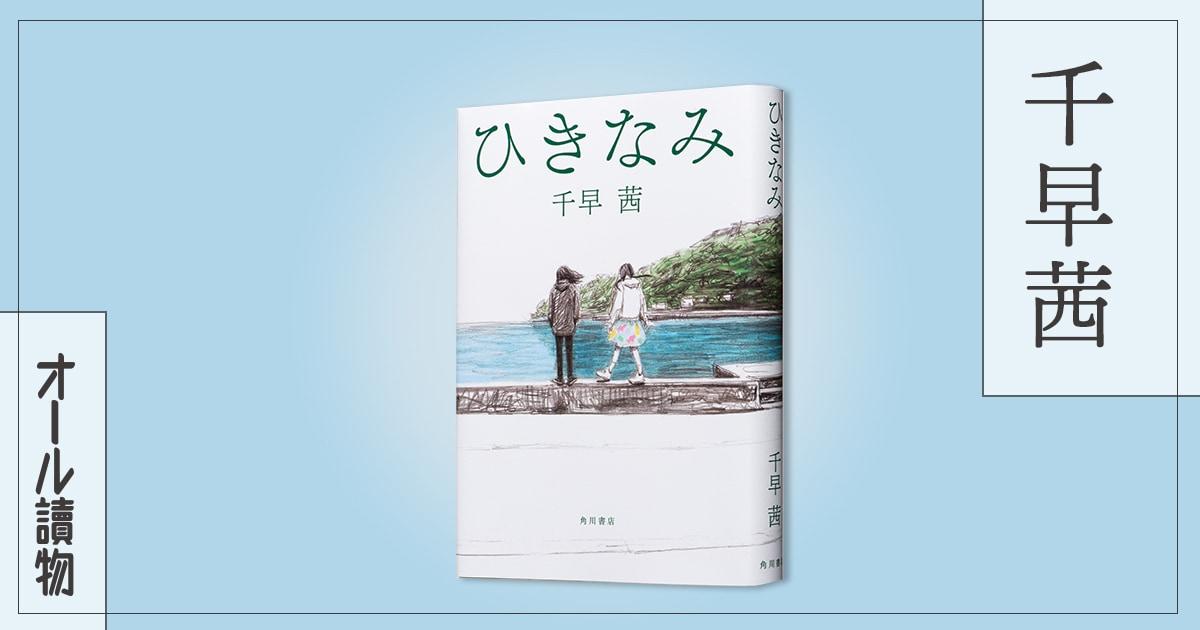 少女はなぜ脱獄犯と瀬戸内海の島を出たのか――『ひきなみ』(千早茜)