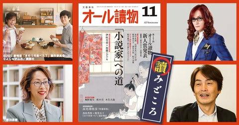 今月号の特集は〈小説家への道〉。第101回オール讀物新人賞を発表、伊吹有喜×加藤シゲアキの特別対談も掲載!