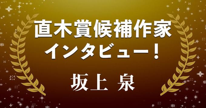 直木賞候補作家インタビュー「戦後の大阪を駆ける二人の刑事」――坂上 泉