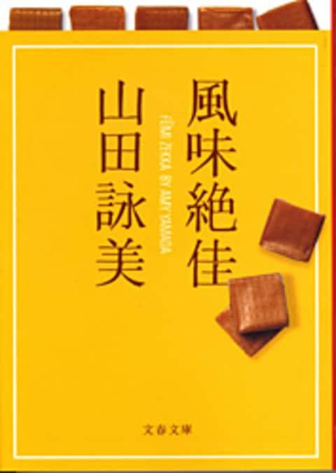 〈特集〉デビュー二十周年 山田詠美の世界<br />『風味絶佳』で味わう食欲をそそるフレーズ<br />滋養豊富[体篇]