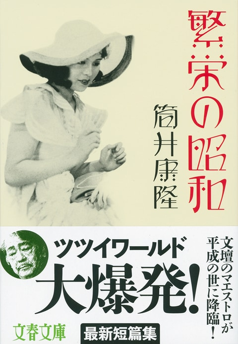 筒井康隆の本質とは「作家」ではなく「役者」なのか?