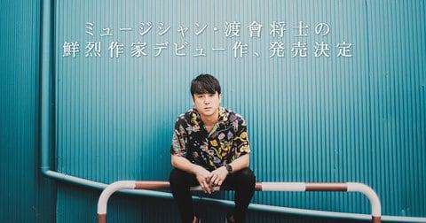 ミュージシャン・渡會将士の鮮烈作家デビュー作、発売決定