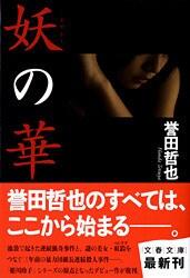 作家・誉田哲也の原石