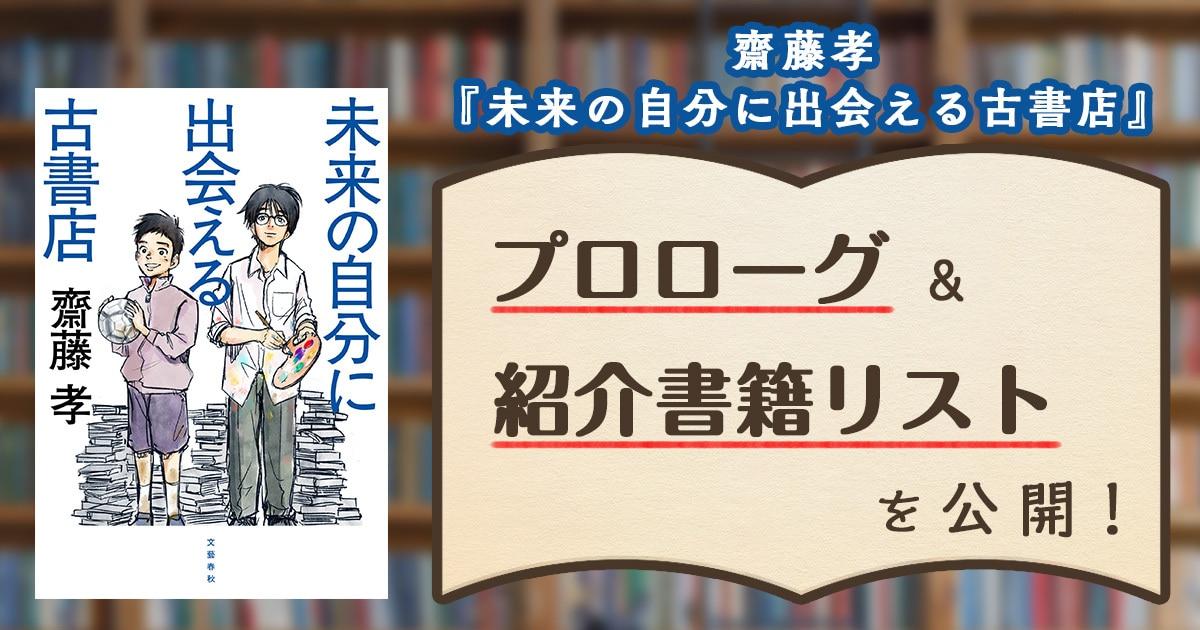 齋藤孝『未来の自分に出会える古書店』プロローグ&紹介書籍リストを公開!