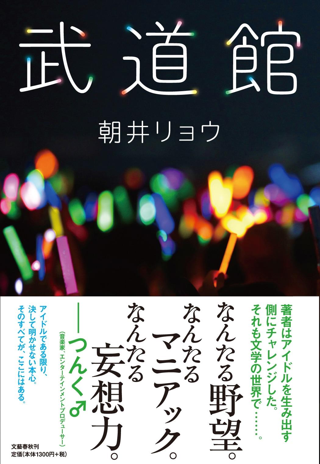 「でんぱ組.inc」夢眠ねむ、『武道館』を読んで