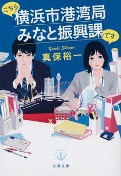 横浜の風景も堪能しながら、物語の謎も追いかける。楽しみの詰まった一冊だ!!