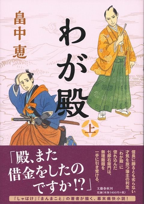わが殿 上』畠中恵 | 単行本 - 文藝春秋BOOKS