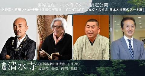 トークイベント「CONTACT.ALK:アート経由・日本と世界のつなぎ方」
