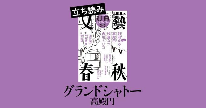 『グランドシャトー』高殿円――立ち読み