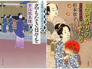 《ブックガイド》「伊三次」と「信太郎」傑作2大シリーズを読む!