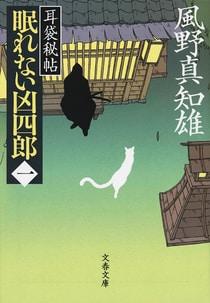 眠れない凶四郎(一)