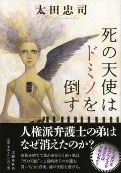 自殺大国日本が抱える病に切り込んだ社会派ミステリー