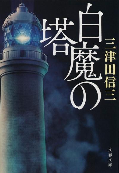世界一の灯台守ミステリー