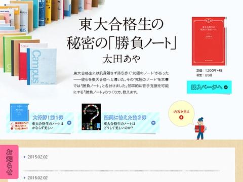 「東大ノート」シリーズ最新刊 太田あや『東大合格生の秘密の「勝負ノート」』