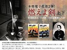 司馬遼太郎『燃えよ剣』 電子書籍