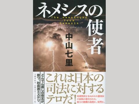 """「これは日本の司法に対するテロだ!」ドンデン返しの帝王が""""死刑制度""""に挑んだ社会派ミステリ『ネメシスの使者』来週の新刊"""