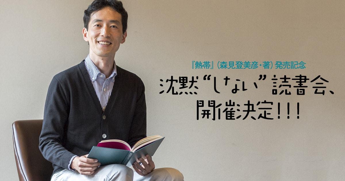 """沈黙""""しない""""読書会、開催決定!!!"""