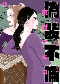 杏さん主演でドラマスタート!(7月10日 日テレ系水曜夜10時~)『偽装不倫4』ほか