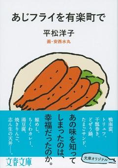 平松洋子さんの本を読むと、食べること、生きることへの活力がいただける。