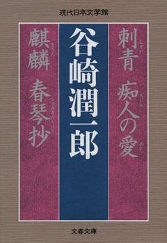 「刺青」に源を発して「瘋癲老人日記」に到達した、天才・谷崎潤一郎の文学