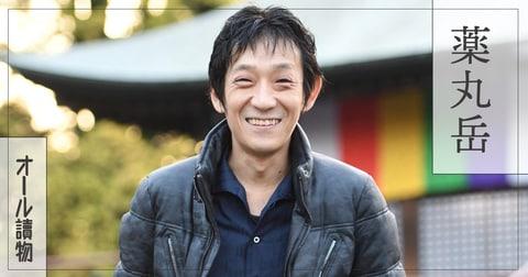 <薬丸岳インタビュー>人の命を奪った交通事故加害者は、二度とやり直すことができないのか?