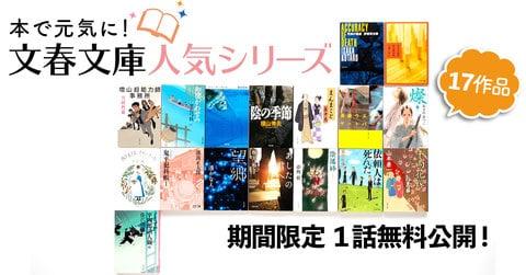 文春文庫人気シリーズ17作品をnoteで1話無料公開します。