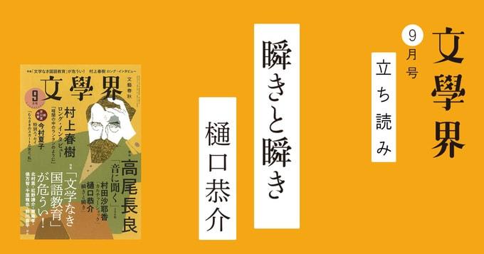 『瞬きと瞬き』樋口恭介――立ち読み