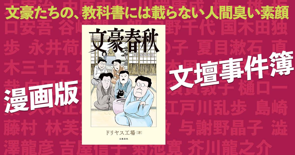 「芥川賞を私に下さい」ワイドショー顔負けの文豪たちの事件を菊池寛が解説!?