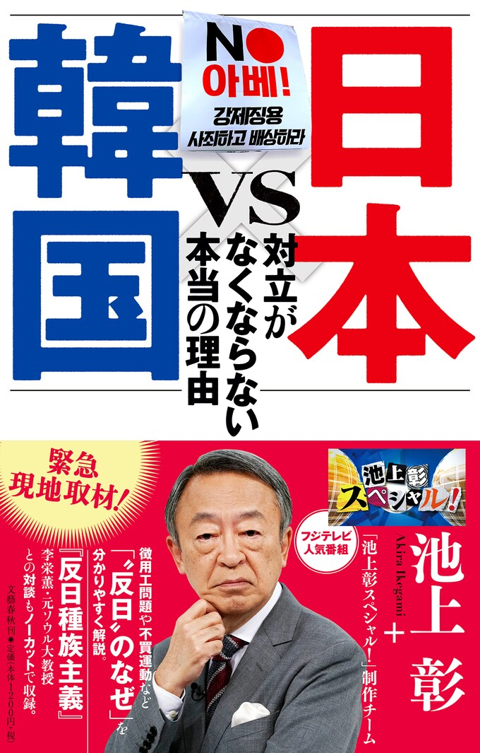 池上彰が緊急現地取材!「反日のなぜ?」を分かりやすく解説。『日本VS韓国 対立がなくならない本当の理由』ほか