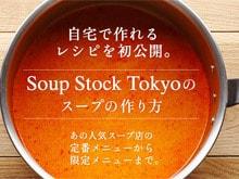 スープストックトーキョー『Soup Stock Tokyoのスープレシピ』