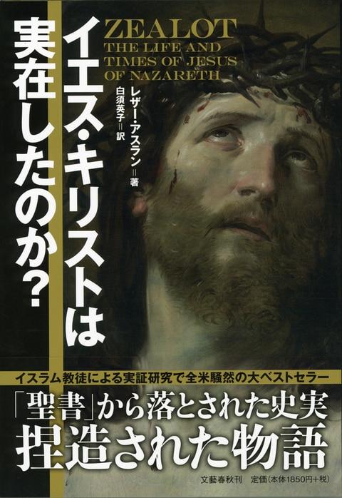 ムスリムの学者が解明したイエスの実像<br />全米ベストセラーに躍り出た衝撃の書!
