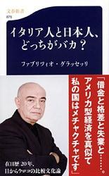 外国人の視点から見た日本